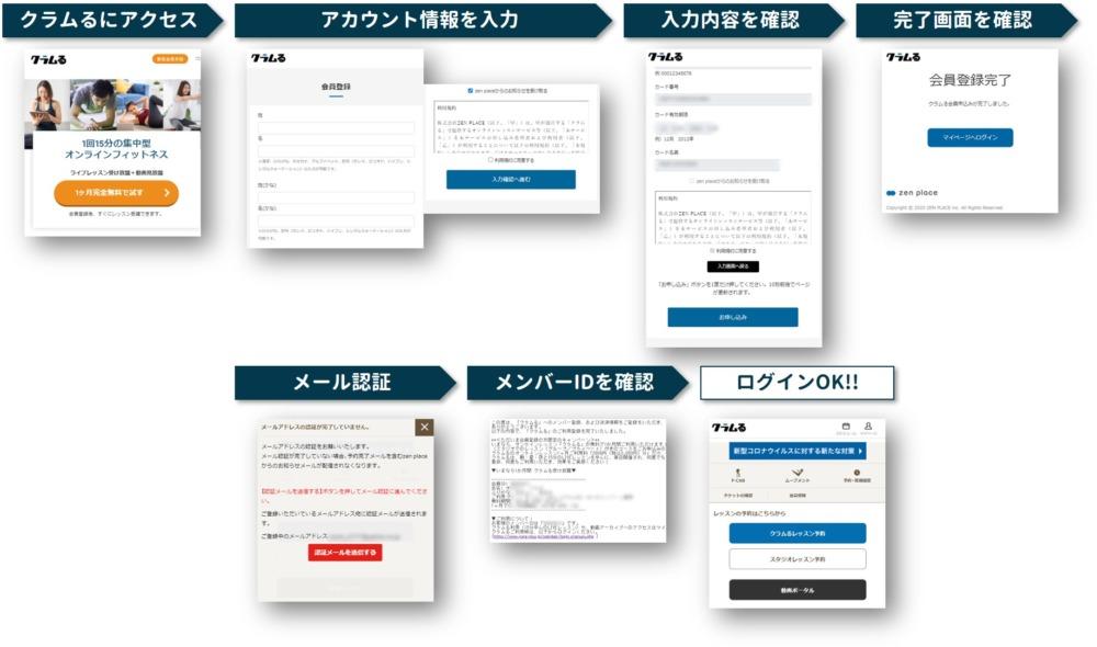 クラムるの登録方法