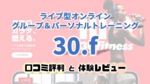 ライブ型グループ&パーソナルトレーニング30.fサーティフィット口コミ評判と体験談レビュー