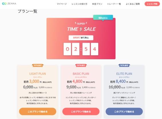 zenna入会キャンペーン料金