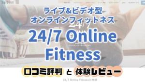 オンラインフィットネス247オンラインフィットネス口コミ評判と体験談レビュー