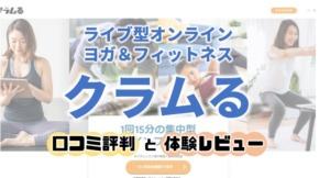 オンラインヨガフィットネスクラムる口コミ評判と体験談レビュー