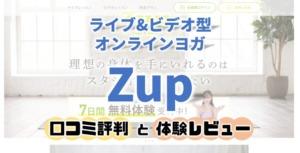 オンラインヨガZup口コミ評判と体験談レビュー
