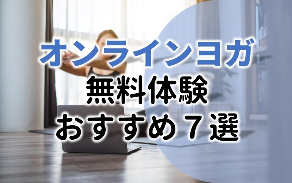 オンラインヨガ無料体験おすすめ7選