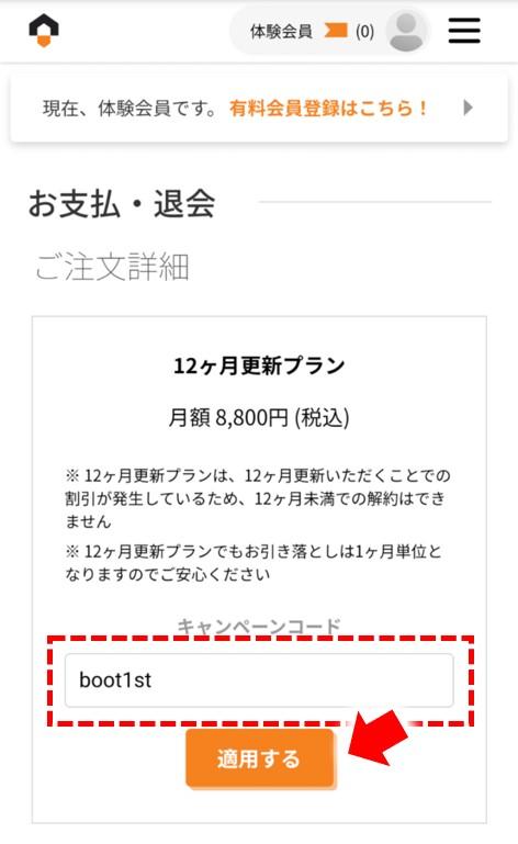 Boothomeブートホームキャンペーン割引02