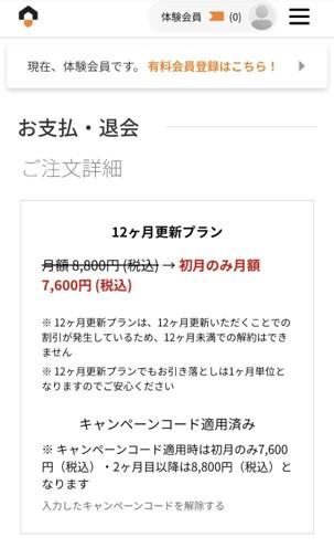Boothomeブートホームキャンペーン割引03