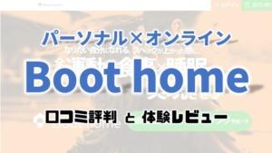 オンラインフィットネスBoothomeブートホーム口コミ評判と体験談レビュー