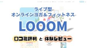 ライブ型オンラインフィットネスLOOOM口コミ評判体験レビュー
