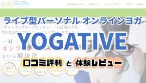 パーソナル型オンラインヨガYOGATIVEヨガティブ口コミ評判と体験談レビュー