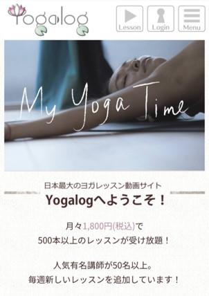 Yogalogヨガログスマホページ