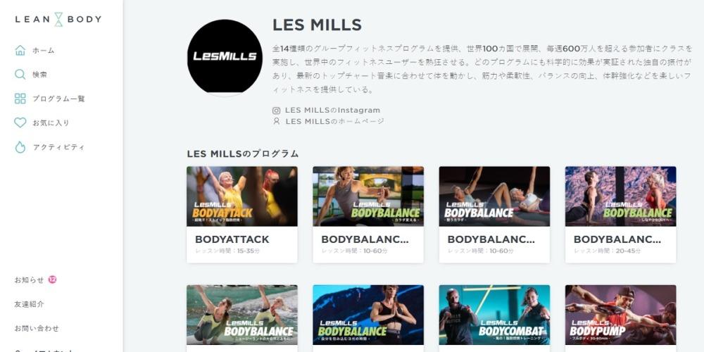 LEANBODYリーンボディのレズミルズレッスン動画の配信ページ